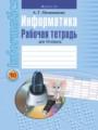 Информатика 10 класс рабочая тетрадь Овчинникова