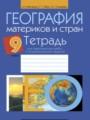 География 9 класс практические работы Витченко