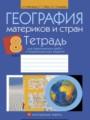 География 8 класс практические работы Витченко