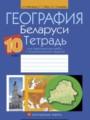 География 10 класс практические работы Витченко