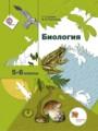 Биология 5-6 класс Сухова