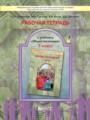 Обществознание 7 класс тетрадь Соловьева