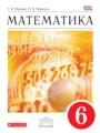 Математика 6 класс Муравин