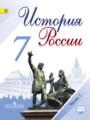 История России 7 класс Арсентьев