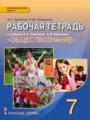 Обществознание 7 класс рабочая тетрадь Хромова