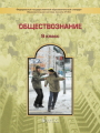 Обществознание 9 класс  Данилов (Баласс)