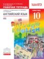 Английский язык 10 класс рабочая тетрадь Rainbow Афанасьева