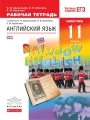Английский язык 11 класс рабочая тетрадь Rainbow Афанасьева