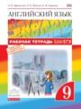 Английский язык 9 класс рабочая тетрадь Rainbow Афанасьева