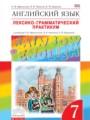 Английский язык 7 класс лексико-грамматический практикум Rainbow Афанасьева