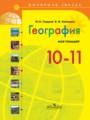 География 10-11 класс Гладкий тетрадь-тренажер