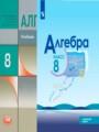 Алгебра 8 класс Макарычев (углубленный уровень)