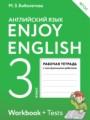 Английский язык 3 класс рабочая тетрадь Биболетова