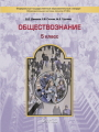 Обществознание 5 класс Данилов (Баласс)