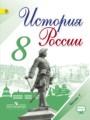 История России 8 класс Арсентьев