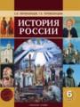 История России 6 класс Перевезенцев