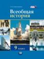Всеобщая история 9 класс Алексашкина