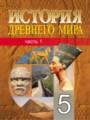История Древнего мира 5 класс Кошелев