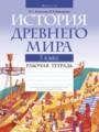 История древнего мира 5 класс рабочая тетрадь Кошелев