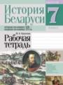 История Беларуси 7 класс рабочая тетрадь Краснова