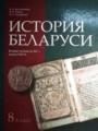 История Беларуси 8 класс Белозорович