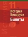 История Беларуси. 11 класс. Билеты Панов С.В.