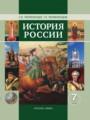 История России 7 класс Перевезенцев