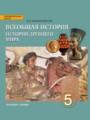 История 5 класс Михайловский
