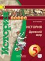 История 5 класс Уколова
