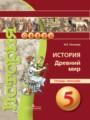 История 5 класс Уколова тетрадь-тренажер