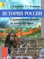 История России 6 класс Данилов, Косулина