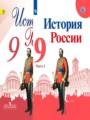 История России 9 класс Арсентьев