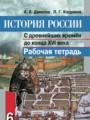 История России 6 класс Данилов рабочая тетрадь