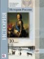 История России 10 класс Журавлева