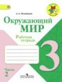 Решебник задач и ГДЗ по Окружающему миру 3 класс А.А. Плешаков
