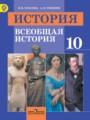 История 10 класс Уколова